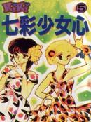 七彩少女心 第1卷