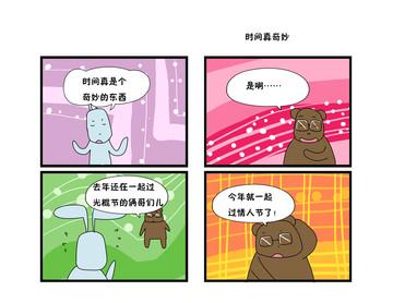 繁华都市里,小保安陈扬以 -时间真奇妙漫画 10已完结 在线漫画