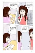 实习老师的工作问题漫画