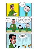 思故乡漫画