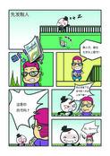 素数问题漫画
