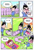 暗影步vd漫画