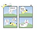 白白黄黄 第5回