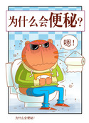 百衲本漫画