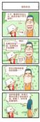 错失机会漫画