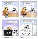 大萌猫 第10回