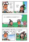 大王的恩典漫画