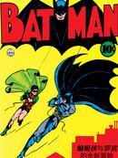 蝙蝠侠v1漫画