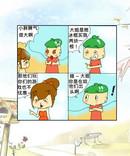 海岛疯狂漫画
