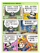 海洋生物漫画
