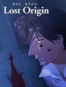 lost origin 第25话