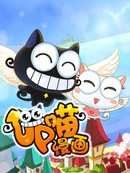 Up喵漫画 第54回