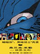 蝙蝠侠:黑暗骑士再袭漫画