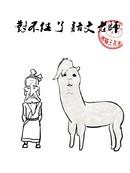 对不住了,语文老师漫画