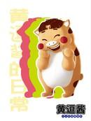 黄逗酱日常漫画