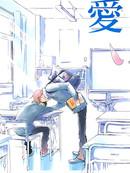 湛蓝纯净的恋爱漫画