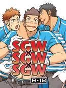 SGWxSGWxSGW 第1卷