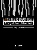 被遺忘的物語 第7回