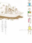 五色之舟漫画