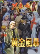 X暴族II 第11-15卷
