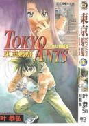 东京蚂蚁 第1卷