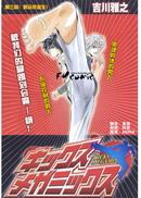 Kicks跆拳道 第11卷