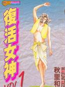 复活女神 第2卷