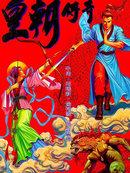 皇朝传奇 第4卷