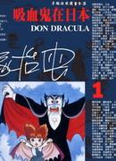 吸血鬼在日本 第1卷