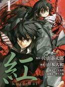红Kure-Nai 第52话