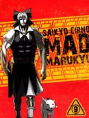 Mad Maru ⑨漫画