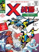 不可思议的X战警漫画