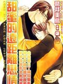 敦也系列8:甜蜜的远距离恋情漫画