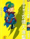 三国笑传之玄德大进击 第2卷