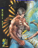 王小龙传--新龙虎门前传 第8-9卷