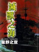 灭兽之海 第1卷