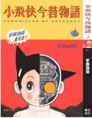 小飞侠今昔物语 第3卷