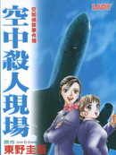 空姐侦探事件簿-空中杀人现场漫画