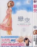 恋空 第10卷