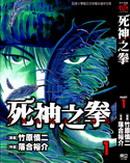 死神之拳 第8卷