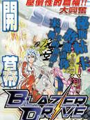 Blazer_Drive漫画