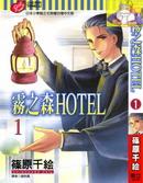 雾之森Hotel漫画