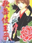歌舞伎王子漫画