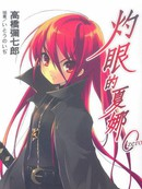 灼眼的夏娜(小说) 第3卷