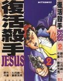 复活杀手JESUS 第13卷