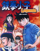 铁拳小子legends 第4卷