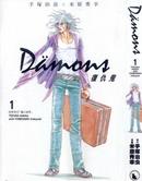 Damons复仇鬼 第5卷