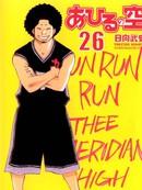篮球少年王 第520话