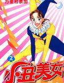 小丑美女 第3卷