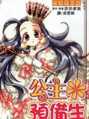 公主预备生 第1卷